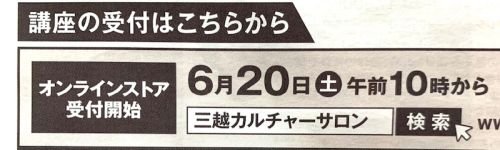 200802三越カルチャー4