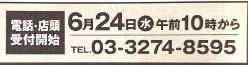 200802三越カルチャー5