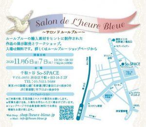 2020ルール・ブルー展3